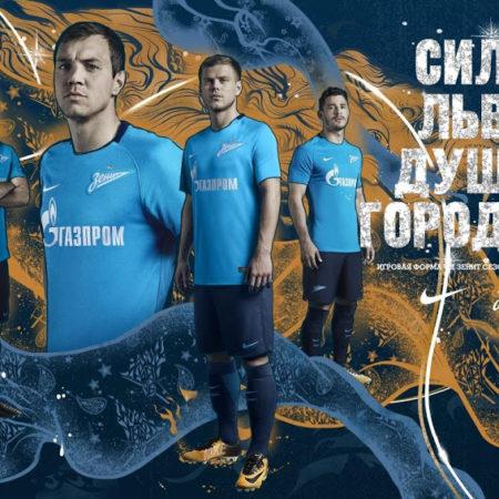 """Форма """"Зенита"""" 2017-18"""