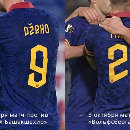 Почему УЕФА попросил «Рому» поменять форму